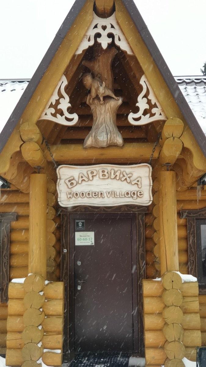 Барвиха, база отдыха - №17