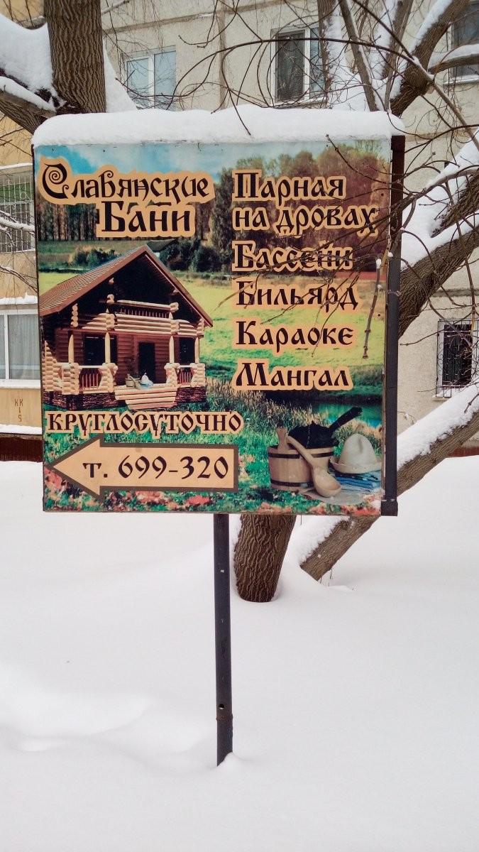 Славянские бани, банный комплекс - №2