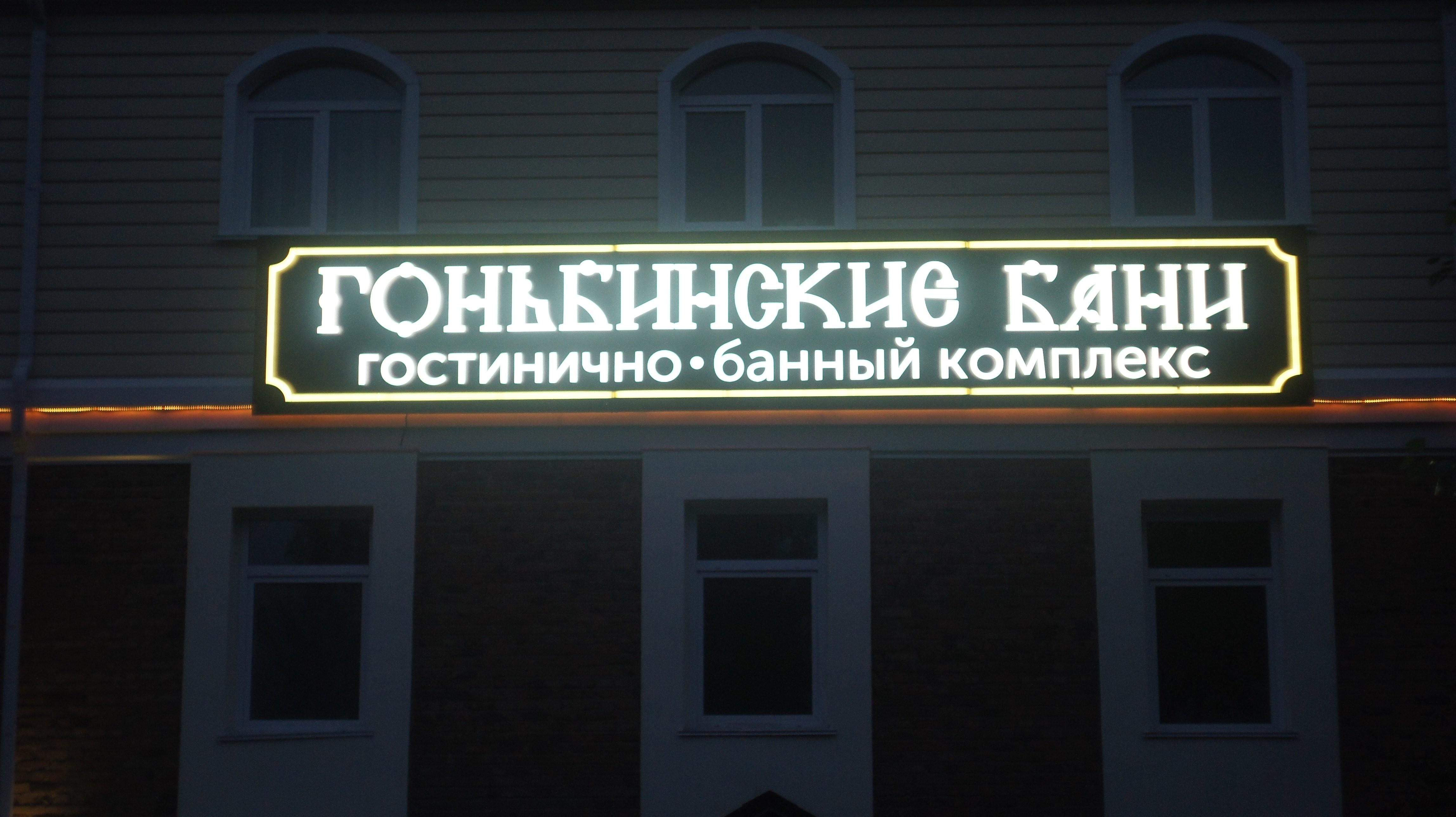 Гоньбинские бани, гостинично-банный комплекс - №22