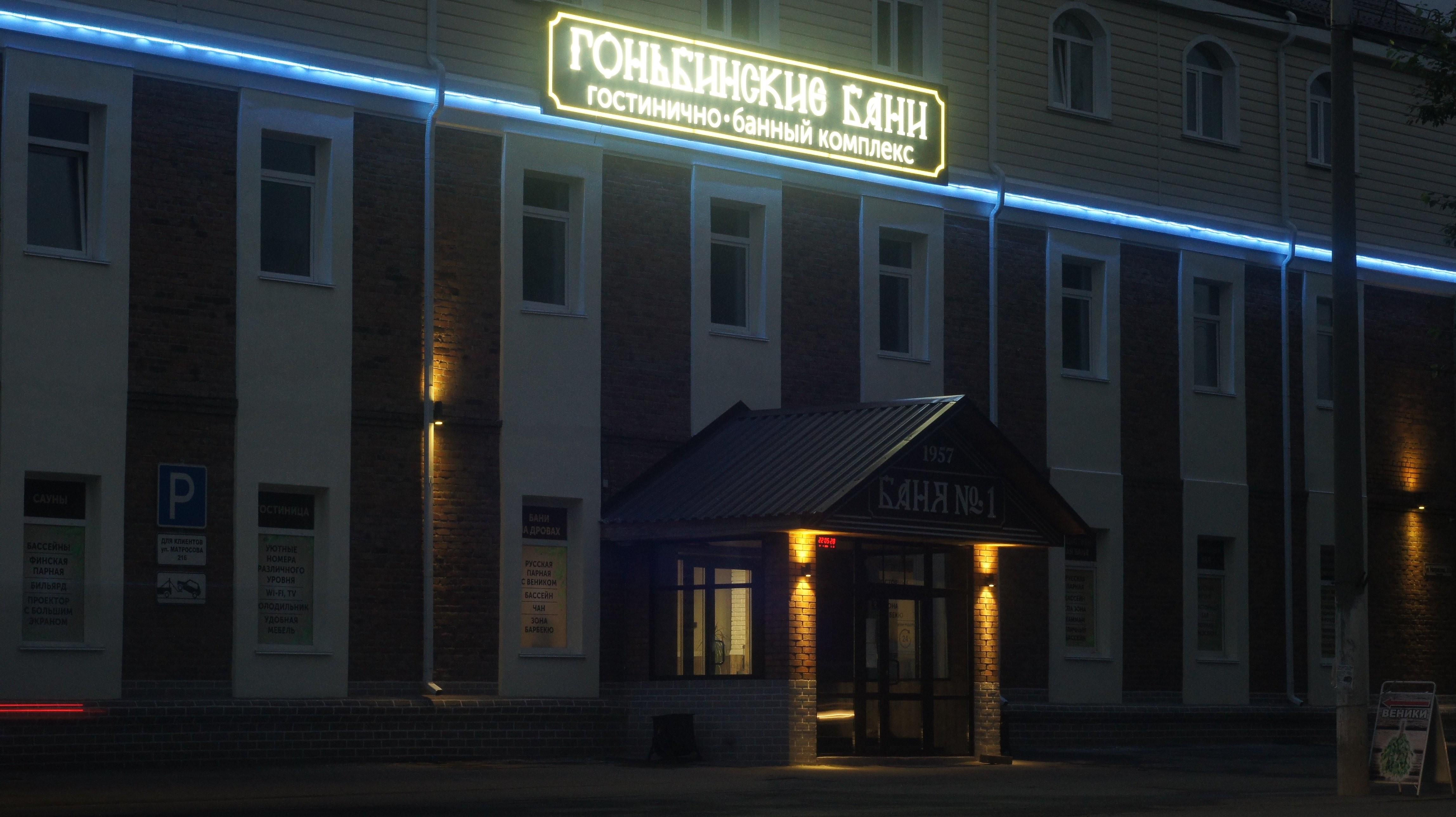 Гоньбинские бани, гостинично-банный комплекс - №23