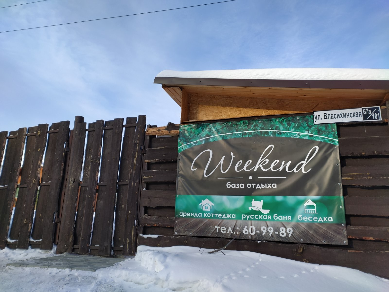 Weekend, база отдыха - №2