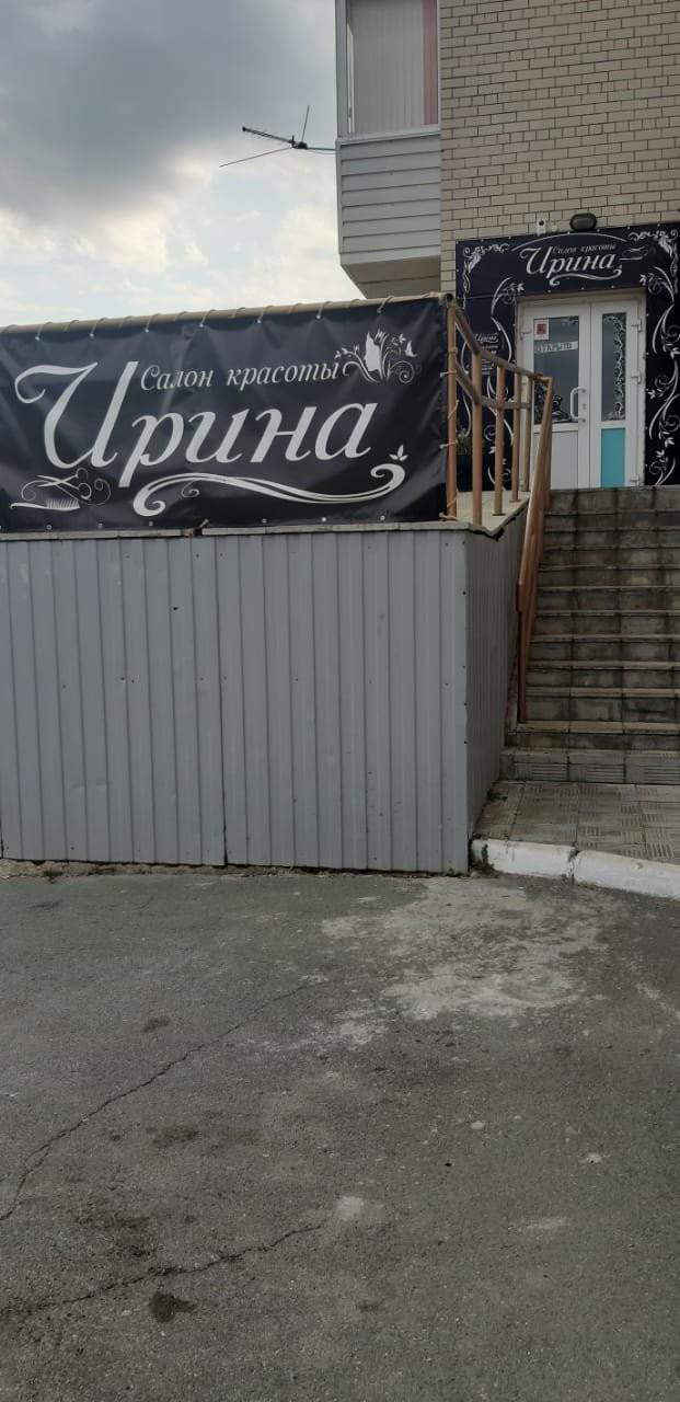 Ирина, салон - №2